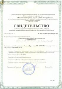 Лицензия электрика