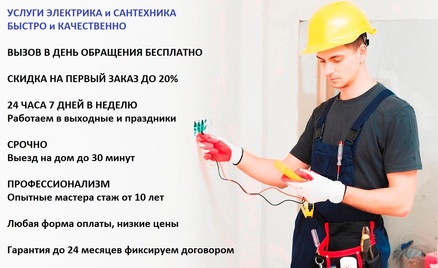 Электрик СПб 24 часа вызов